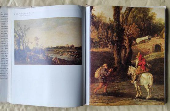 Голландская жанровая живопись XVII века в собрании Государственного Эрмитажа