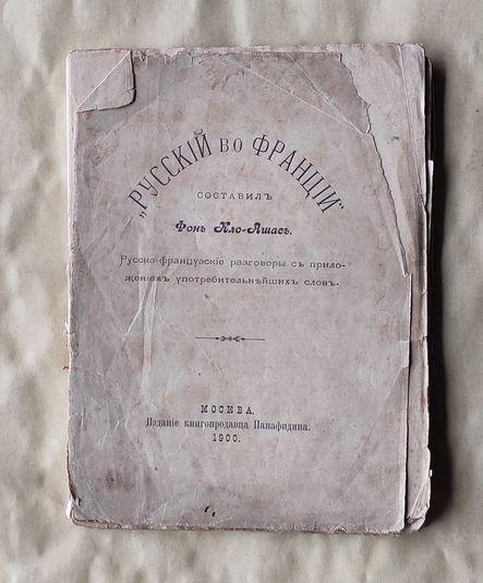 """Разговорник """"Русский во Франции"""", 1900"""