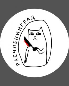 """Значок """"Расчленинградский кот"""""""