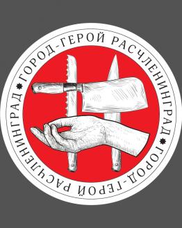 """Значок """"Расчленинград 5"""""""