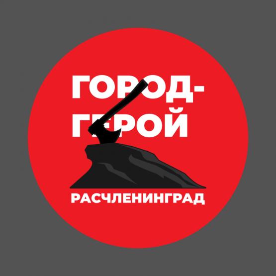 Значок Расчленинград 12