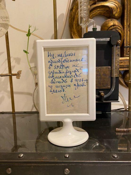Пожелание от А. Г. Невзорова в рамке