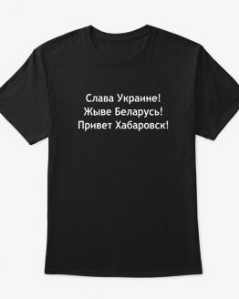 """Футболка """"Слава Украине, жыве Беларусь, привет Хабаровск!"""""""